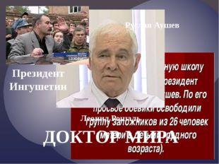 Леонид Рошаль ДОКТОР МИРА Руслан Аушев Президент Ингушетии