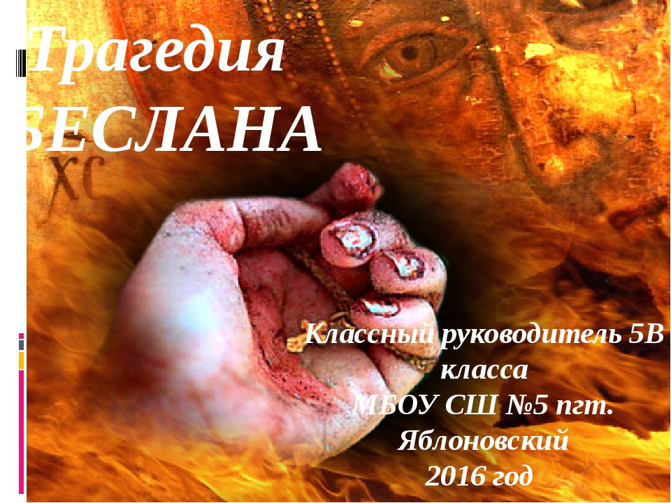 Трагедия БЕСЛАНА Классный руководитель 5В класса МБОУ СШ №5 пгт. Яблоновский...
