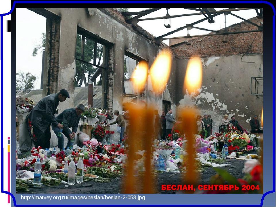 http://matvey.org.ru/images/beslan/beslan-2-053.jpg