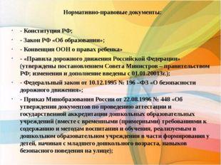 Нормативно-правовые документы: - Конституция РФ; - Закон РФ «Об образовании»;