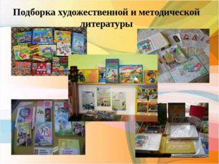 Подборка художественной и методической литературы
