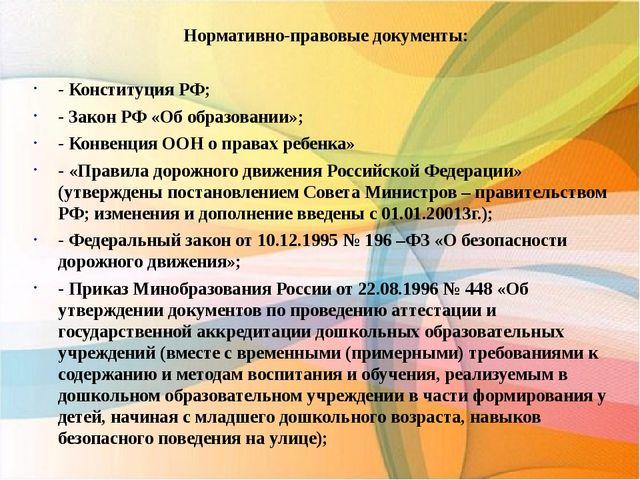 Нормативно-правовые документы: - Конституция РФ; - Закон РФ «Об образовании»;...