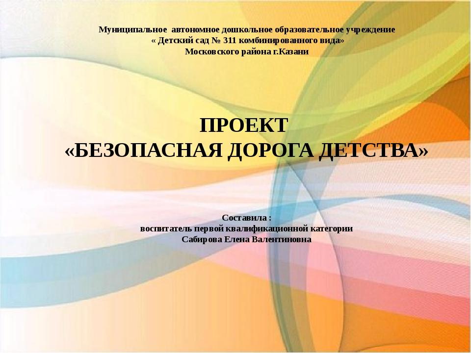 Муниципальное автономное дошкольное образовательное учреждение « Детский сад...