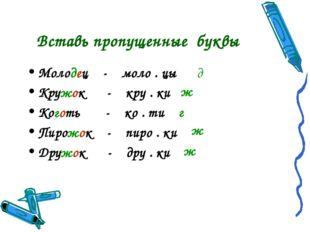 Вставь пропущенные буквы Молодец - моло . цы Кружок - кру . ки Коготь - ко .
