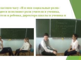 На классном часу «Я и мои социальные роли» учащиеся исполняют роли учителя и