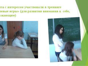 Ребята с интересом участвовали в тренинге «Ролевые игры» (для развития вниман