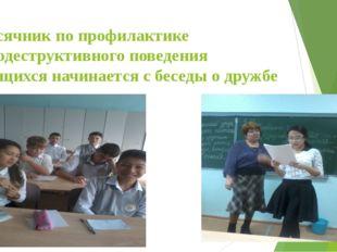 Месячник по профилактике аутодеструктивного поведения учащихся начинается с б