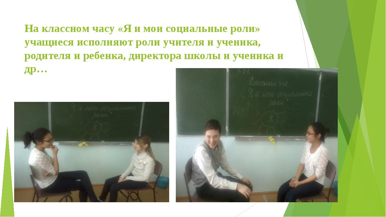 На классном часу «Я и мои социальные роли» учащиеся исполняют роли учителя и...