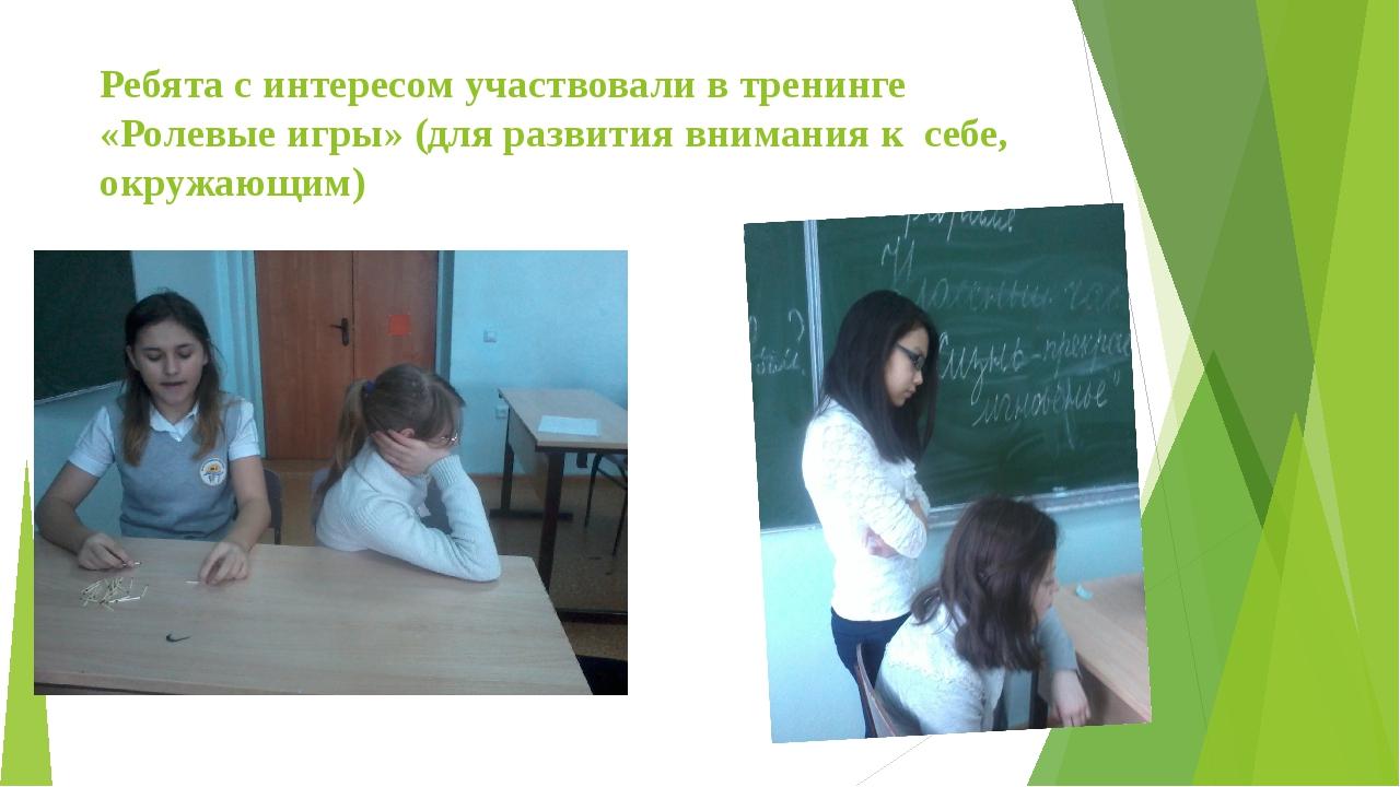 Ребята с интересом участвовали в тренинге «Ролевые игры» (для развития вниман...