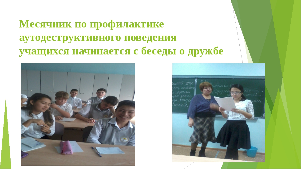 Месячник по профилактике аутодеструктивного поведения учащихся начинается с б...