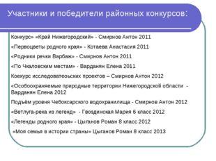 Конкурс» «Край Нижегородский» - Смирнов Антон 2011 «Первоцветы родного края»