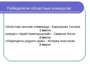 Областная заочная олимпиада - Барышкова Татьяна 1 место конкурс» «Край Нижег