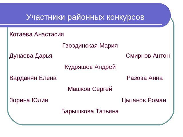 Участники районных конкурсов Котаева Анастасия Гвоздинская Мария Дунаева Дарь...
