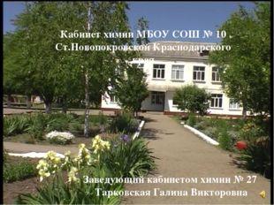 Кабинет химии Кабинет химии МБОУ СОШ № 10 Ст.Новопокровской Краснодарского кр