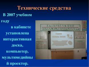 В 2007 учебном году в кабинете установлена интерактивная доска, компьютер, му