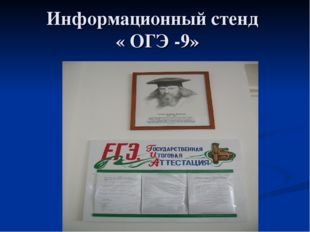 Информационный стенд « ОГЭ -9»