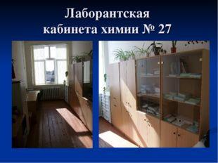 Лаборантская кабинета химии № 27