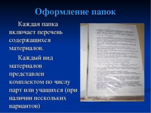 Каждая папка включает перечень содержащихся материалов. Каждый вид материалов