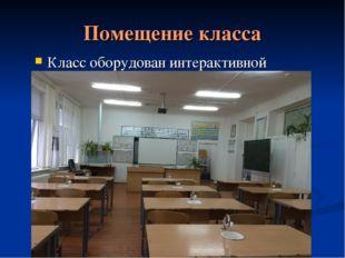 Помещение класса Класс оборудован интерактивной доской
