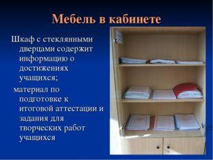 Мебель в кабинете Шкаф с стеклянными дверцами содержит информацию о достижени