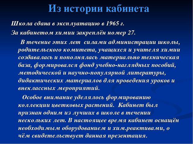 Из истории кабинета Школа сдана в эксплуатацию в 1965 г. За кабинетом химии з...