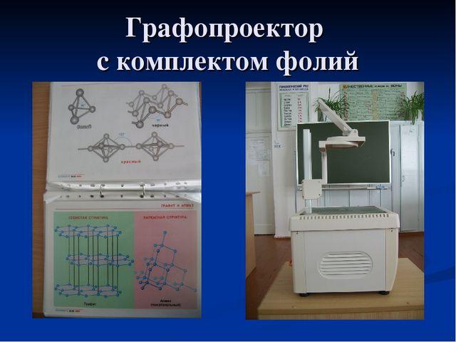 Графопроектор с комплектом фолий