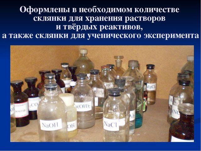 Оформлены в необходимом количестве склянки для хранения растворов и твёрдых р...