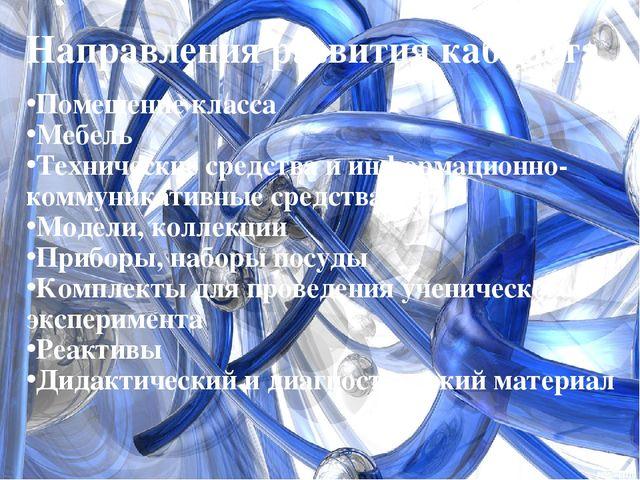 Направления развития кабинета Помещение класса Мебель Технические средства и...