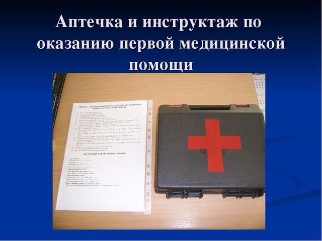 Аптечка и инструктаж по оказанию первой медицинской помощи
