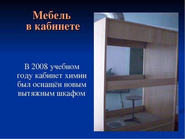 В 2008 учебном году кабинет химии был оснащён новым вытяжным шкафом Мебель в...
