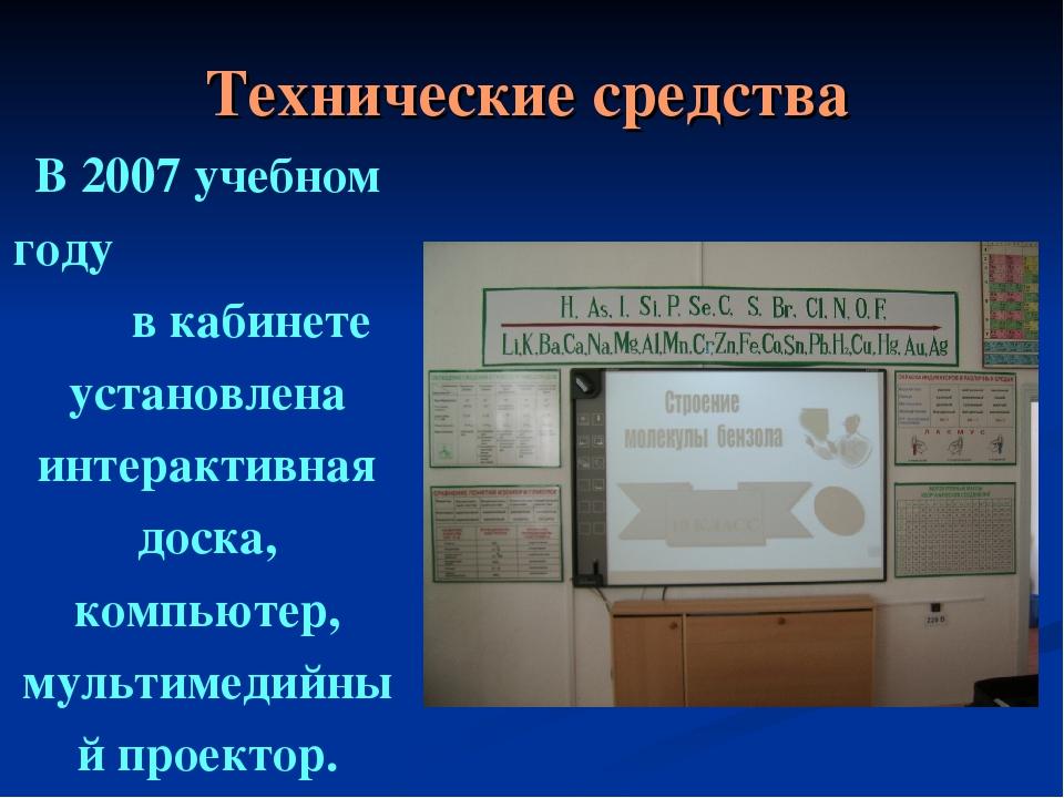 В 2007 учебном году в кабинете установлена интерактивная доска, компьютер, му...