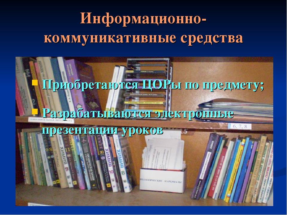Информационно-коммуникативные средства Приобретаются ЦОРы по предмету; Разраб...
