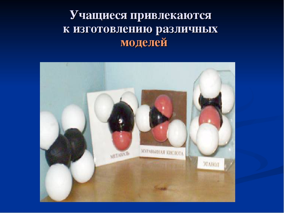 Учащиеся привлекаются к изготовлению различных моделей