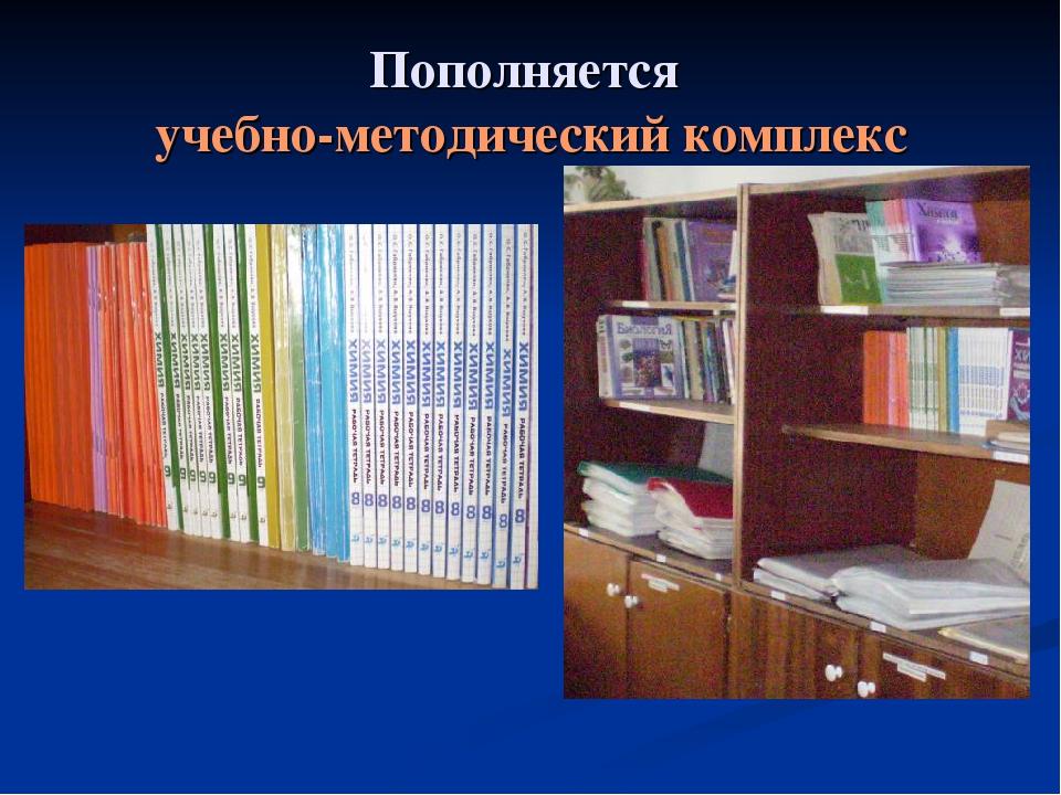 Пополняется учебно-методический комплекс