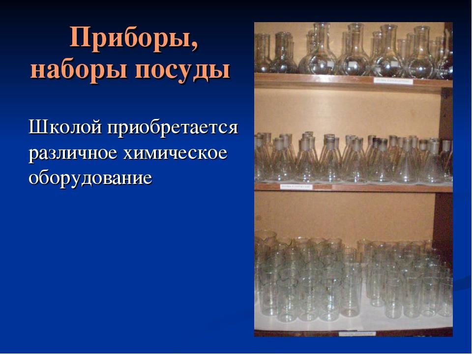 Школой приобретается различное химическое оборудование Приборы, наборы посуды