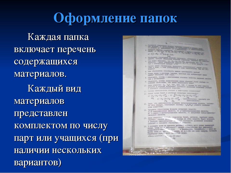 Каждая папка включает перечень содержащихся материалов. Каждый вид материалов...