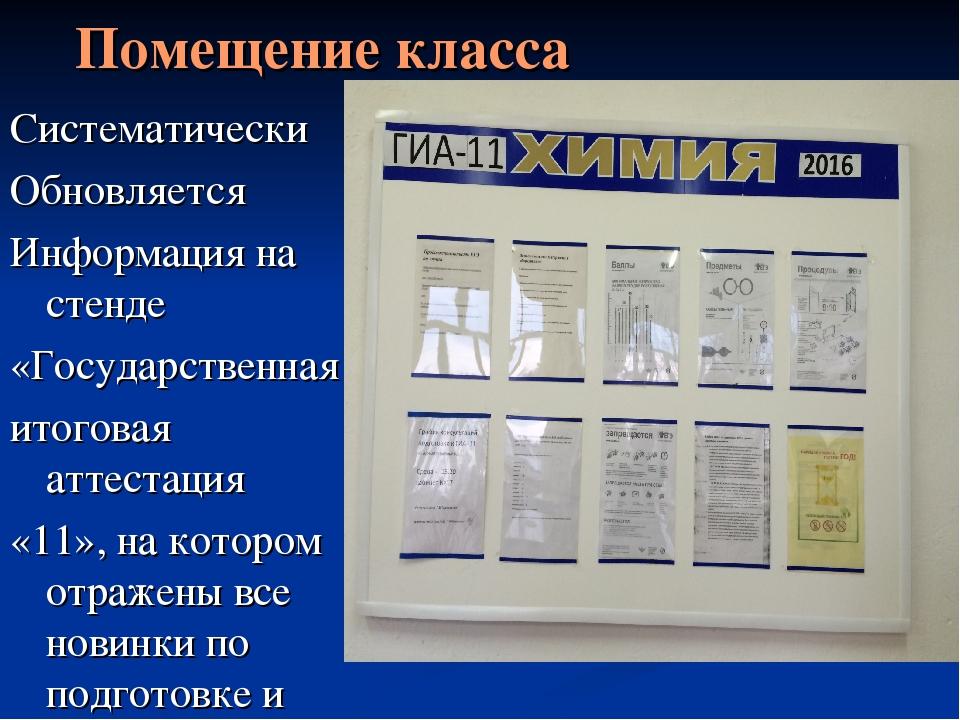 Систематически Обновляется Информация на стенде «Государственная итоговая атт...
