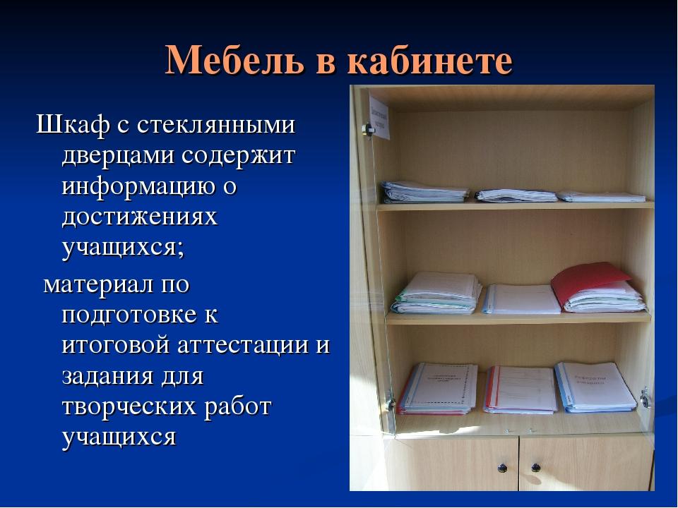 Мебель в кабинете Шкаф с стеклянными дверцами содержит информацию о достижени...