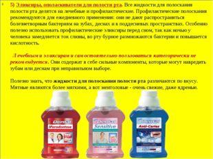 5) Эликсиры, ополаскиватели для полости рта.Все жидкости для полоскания поло