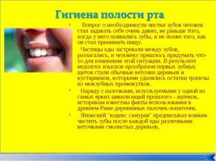 Вопрос о необходимости чистки зубов человек стал задавать себе очень давно,
