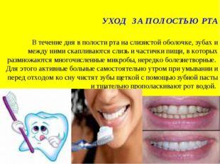 УХОД ЗА ПОЛОСТЬЮ РТА В течение дня в полости рта на слизистой оболочке, зуба