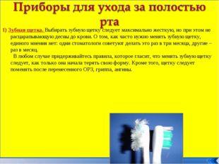 1) Зубная щетка.Выбирать зубную щетку следует максимально жесткую, но при эт