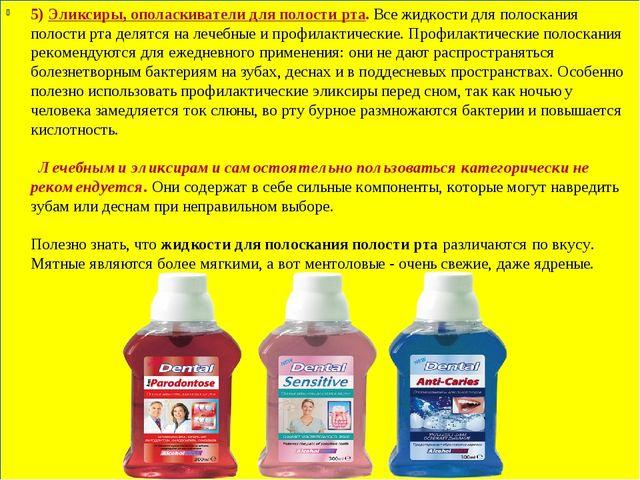 5) Эликсиры, ополаскиватели для полости рта.Все жидкости для полоскания поло...