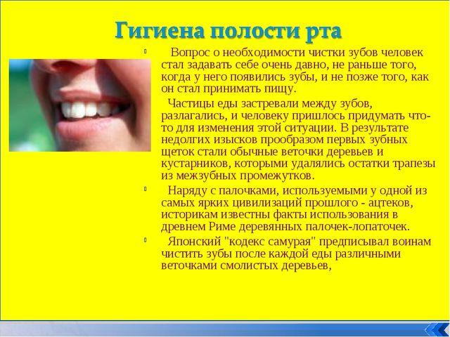 Вопрос о необходимости чистки зубов человек стал задавать себе очень давно,...