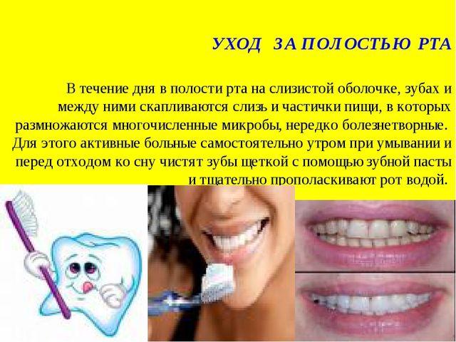 УХОД ЗА ПОЛОСТЬЮ РТА В течение дня в полости рта на слизистой оболочке, зуба...