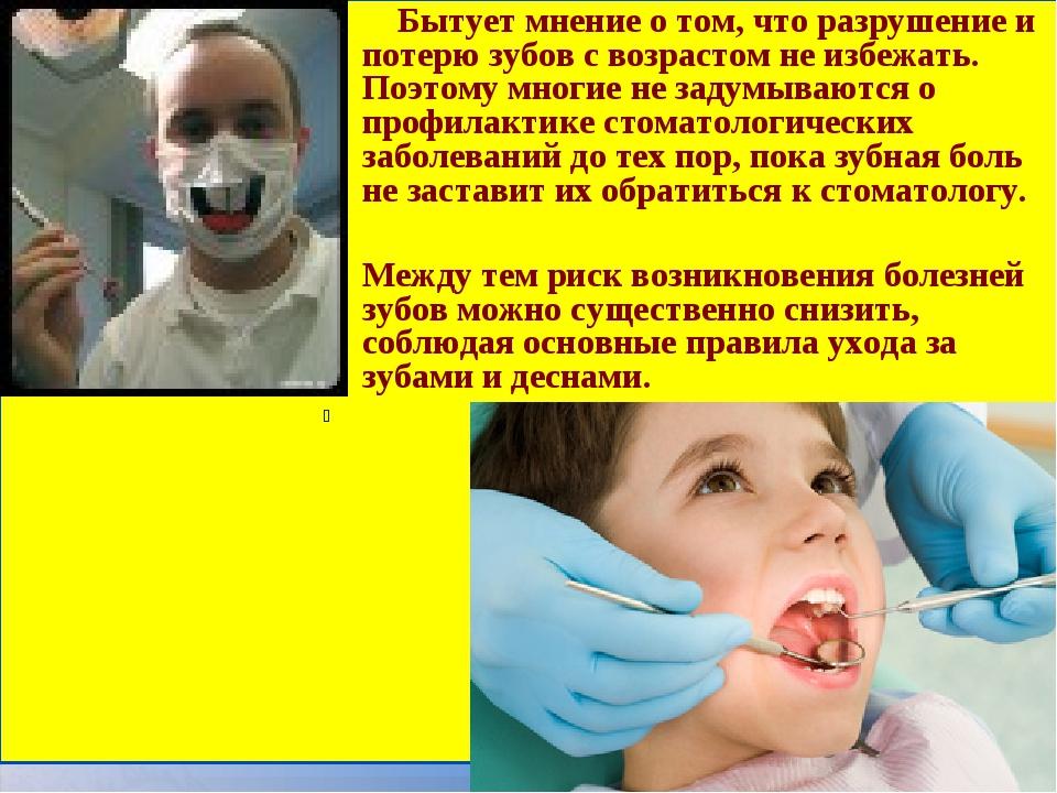 Бытует мнение о том, что разрушение и потерю зубов с возрастом не избежать....