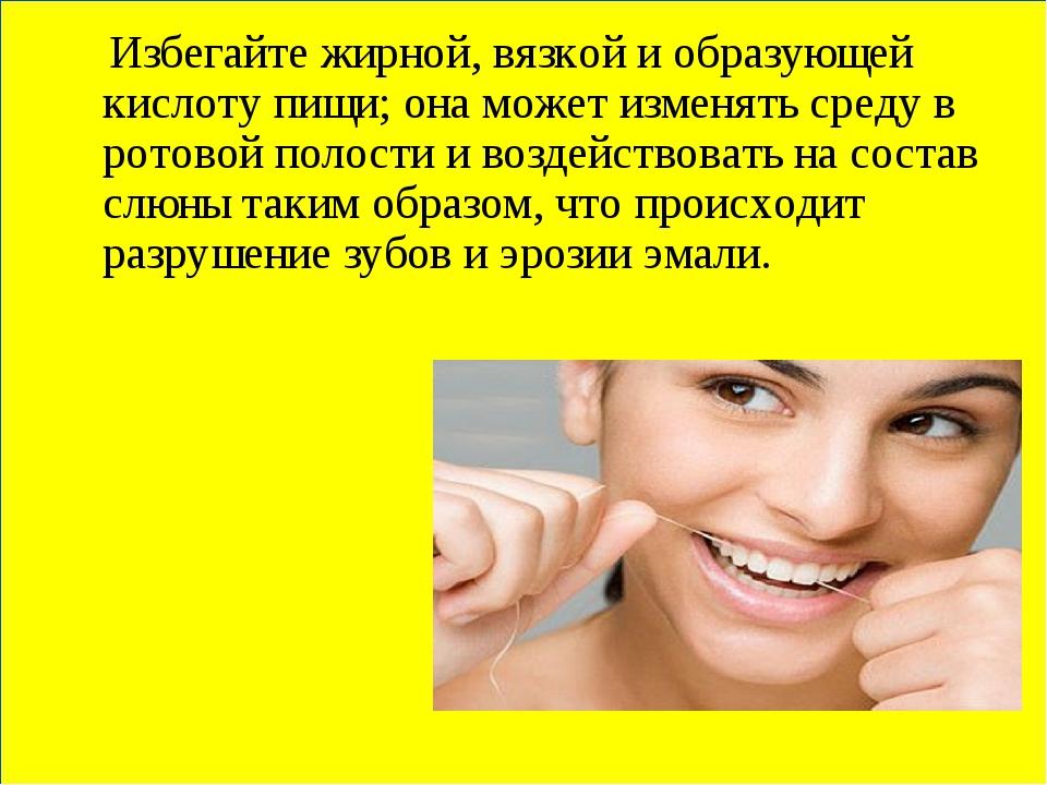 Избегайте жирной, вязкой и образующей кислоту пищи; она может изменять среду...