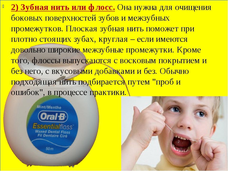 2) Зубная нить или флосс.Она нужна для очищения боковых поверхностей зубов и...