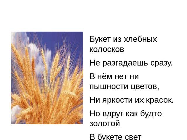 Букет из хлебных колосков Не разгадаешь сразу. В нём нет ни пышности цветов,...