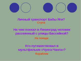 Личный транспорт Бабы Яги? На чем поехал в Ленинград человек рассеянный с ули
